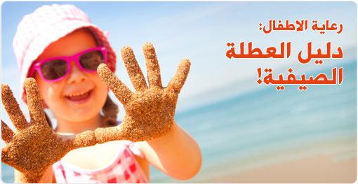 رعاية الاطفال: دليل العطلة الصيفية