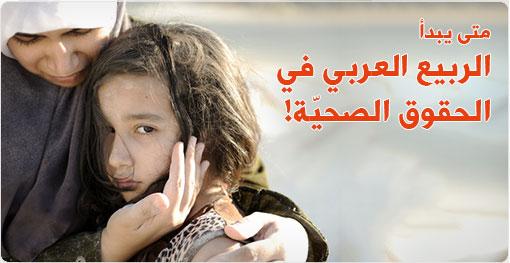 متى يبدأ الربيع العربي في الحقوق الصحية!