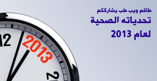 طاقم ويب طب يشارككم تحدياته الصحية لعام 2013