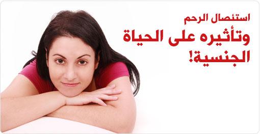 استئصال الرحم وتأثيره على الحياة الجنسية