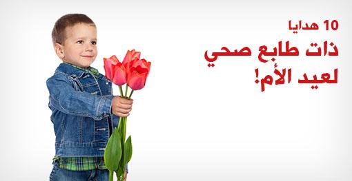 10 هدايا ذات طابع صحي لعيد الأم