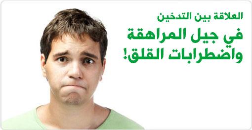 التدخين في سن المراهقة قد يؤدي الى الفوبيا
