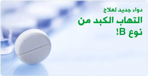 دواء جديد لعلاج التهاب الكبد من نوع B