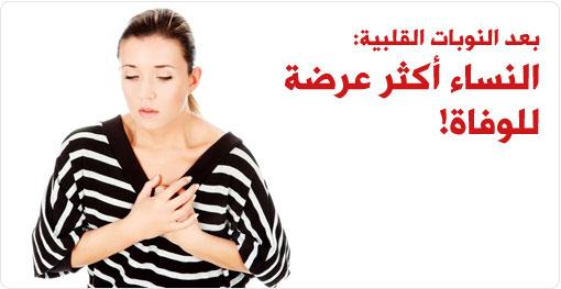النساء أكثر عرضة للوفاة بعد اصابتهم بالنوبة القلبية
