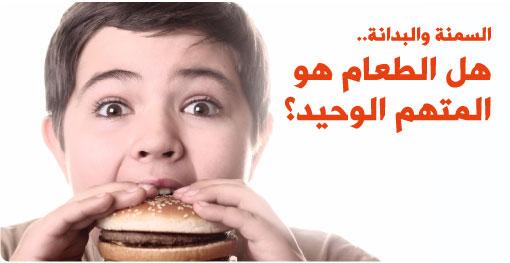السمنة والوزن الزائد: الطعام ليس المتهم الوحيد
