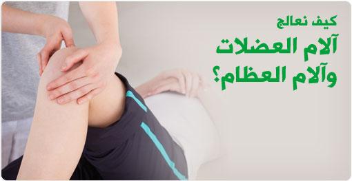 ما هو علاج الام العضلات والام العظام؟