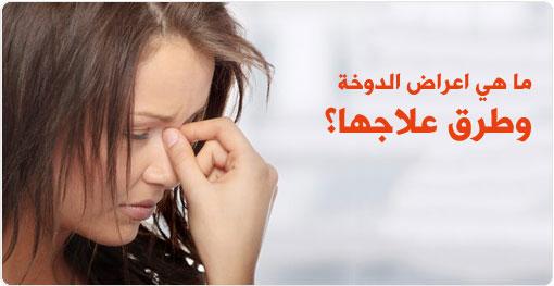 ما هي اعراض الدوخة وطرق علاجها؟