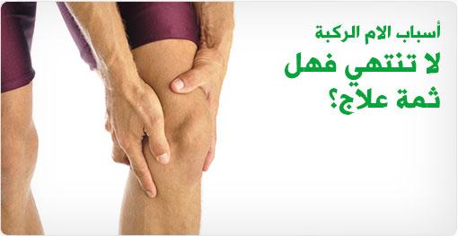 أسباب الام الركبة لا تنتهي فهل ثمة علاج؟