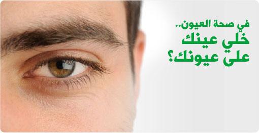 في صحة العيون .. خلي عينك على عيونك؟