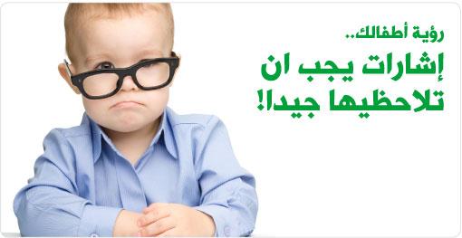 مشاكل الرؤية لدى الأطفال