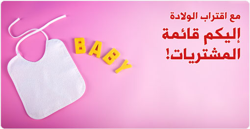 مع اقتراب موعد الولادة: إليكم قائمة المشتريات