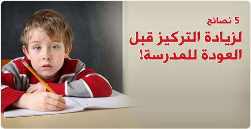 5 نصائح لزيادة التركيز قبل العودة للمدرسة