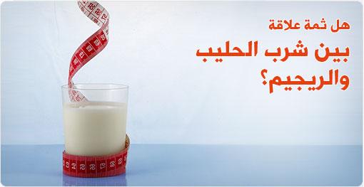 هل هناك علاقة بين شرب الحليب والريجيم؟
