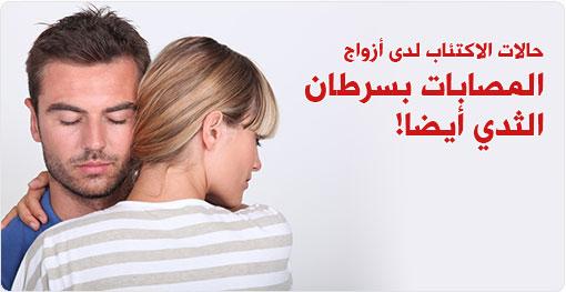 حالات الاكتئاب لدى أزواج  المصابات بسرطان الثدي أيضا!