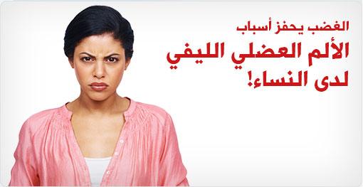 الغضب يحفز أسباب الألم العضلي الليفي لدى النساء