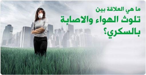 تلوث الهواء والإصابة بالسكري، هنالك علاقة!