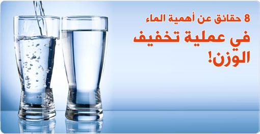 8 حقائق عن اهمية شرب الماء في عملية تخفيف الوزن