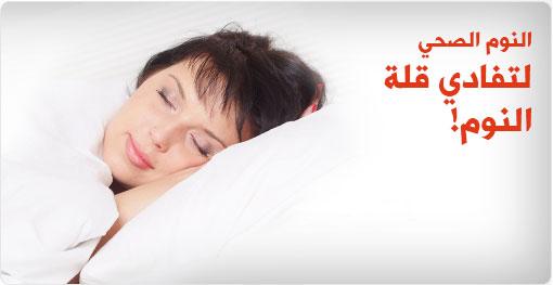 النوم الصحي لتفادي قلة النوم