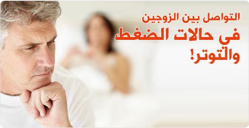 التواصل بين الزوجين في حالات الضغط والتوتر