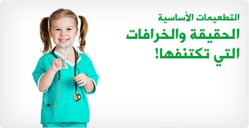 التطعيمات الأساسية - الحقيقة والخرافات التي تكتنفها