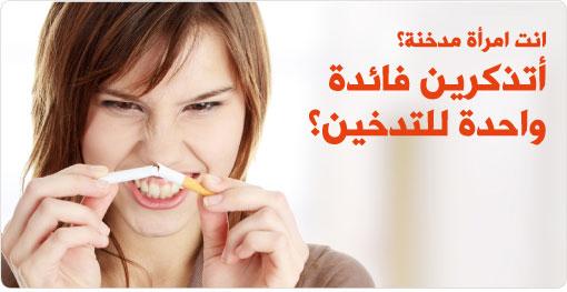 نساء مُدخِّنات... أخطار مضاعفة!