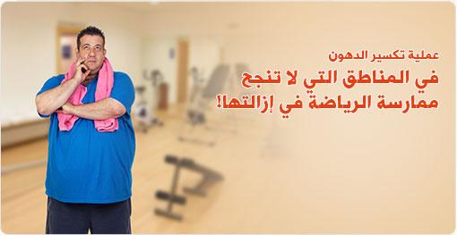 عملية تكسير الدهون في المناطق التي لا تنجح ممارسة الرياضة في إزالتها