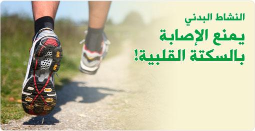 النشاط البدني كعامل وقاية من النوبة القلبية