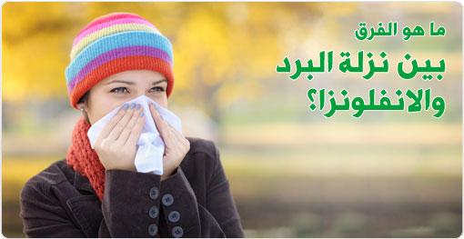 نزلة البرد والانفلونزا، هنالك فرق!