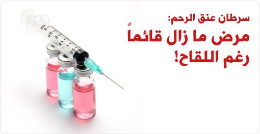سرطان عنق الرحم: ما زال قائماً، رغم اللقاح!