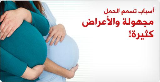 أسباب تسمم الحمل مجهولة والأعراض كثيرة