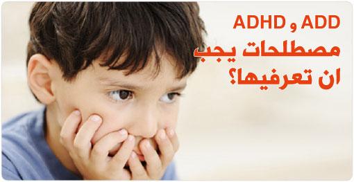فرط النشاط عند الاطفال .. كيف نشخصه؟