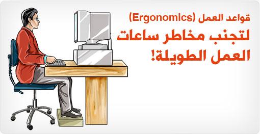 قواعد العمل (Ergonomics): لتجنب مخاطر ساعات العمل الطويلة