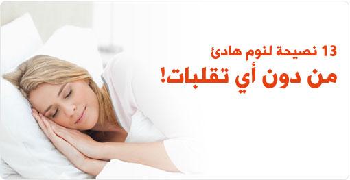 13 نصيحة لنوم هادئ من دون أية تقلبات!