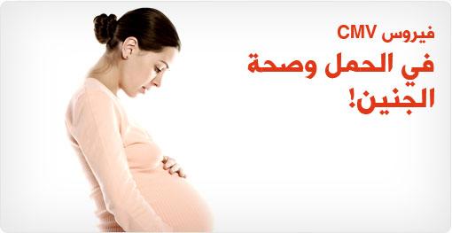 فيروس CMV في الحمل وصحة الجنين