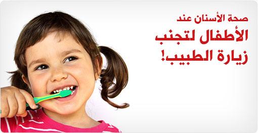 صحة الأسنان عند الأطفال لتجنب زيارة الطبيب