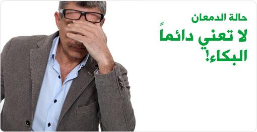 الدموع: لا تعني دائماً البكاء