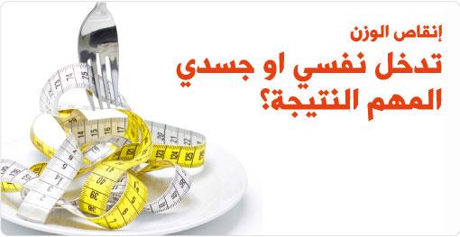 انقاص الوزن ليس بكل ثمن