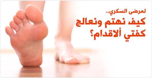 الوصايا العشر للاهتمام بالأقدام السكرية!