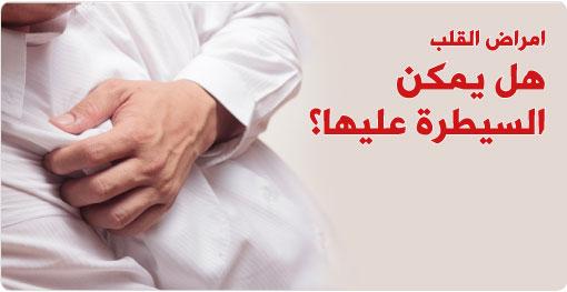 اسباب امراض القلب وسبل تفاديها