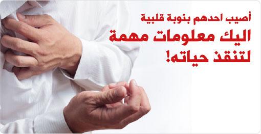 عملية انعاش القلب قد تنقذ حياة من تحبون
