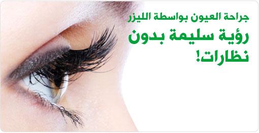 جراحة العيون بالليزر: ما هي مشاكل الرؤية التي تحلّها؟
