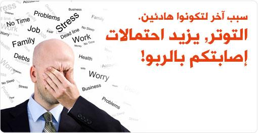 التوتر والضغط يزيدان من  احتمالات الاصابة بالربو.