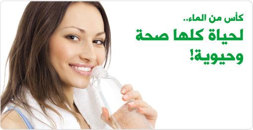 شرب الماء بصورة حكيمة يقينا مخاطر الأمراض والشيخوخة