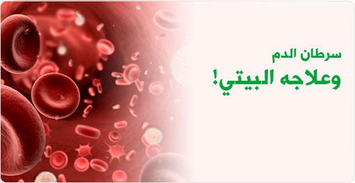 سرطان الدم وعلاجه البيتي