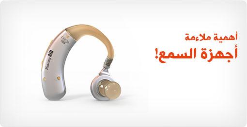 أهمية ملاءمة أجهزة السمع