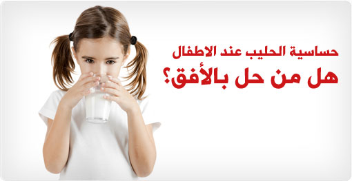 حساسية الحليب عند الاطفال - هل من حل بالأفق؟