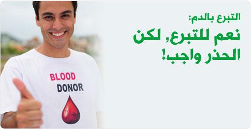 التبرع بالدم: نعم للتبرع, لكن الحذر واجب!