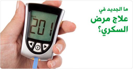 ما الجديد في علاجات السكري؟