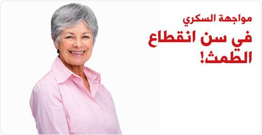 السكري في سن انقطاع الطمث..التحدي المزدوج!