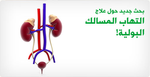 بحث جديد حول علاج التهاب المسالك البولية